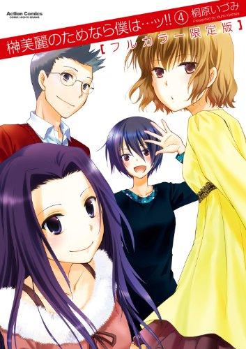 榊美麗のためなら僕は…ッ!! (4)フルカラー限定版 (アクションコミックス(コミックハイ! ))