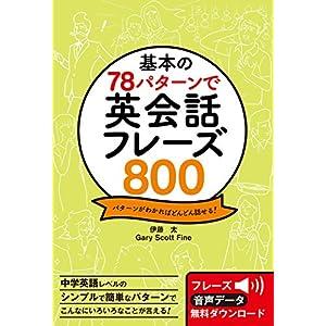 基本の78パターンで 英会話フレーズ800 [Kindle版]