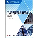 Engineering structure detection and reinforcement (2nd edition of the national institutions of higher learning civil engineering class practical innovative planning materials) (Chinese Edition) ~ song yu