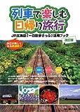 列車で楽しむ日帰り旅行〜JR北海道「一日散歩きっぷ」活用ブック〜改訂版 (MG BOOKS)