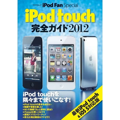 iPod Fan Special iPod touch 完全ガイド 2012 (マイナビムック) (マイナビムック iPod Fan Special)