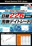 DVD 外国人投資家の動向を利用した日経225先物デイトレード 【感謝祭2011】