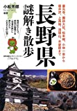長野県謎解き散歩 (新人物往来社文庫)