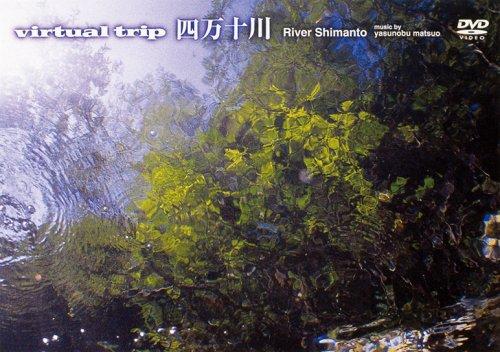 virtual trip 四万十川 (低価格版) [DVD]