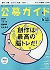 公募ガイド 2016年 06 月号 [雑誌]