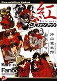 紅 公式ファンブック (集英社スーパーダッシュ文庫)