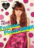 北川景子 ムック 「映画『パラダイス・キス』official 紫 by 北川景子 Fashion Photo BOOK」