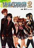 リトルバスターズ!  (2) (カドカワコミックス・エース)