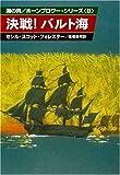 決戦バルト海 (ハヤカワ文庫 NV 124 海の男ホーンブロワーシリーズ 8)