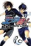 エリアの騎士(22) (講談社コミックス)