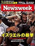 週刊ニューズウィーク日本版 2014年 8/5号 [雑誌]