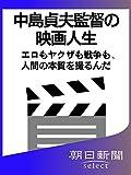 中島貞夫監督の映画人生 エロもヤクザも戦争も、人間の本質を撮るんだ (朝日新聞デジタルSELECT)