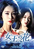 女王の花 DVD-SET3 -