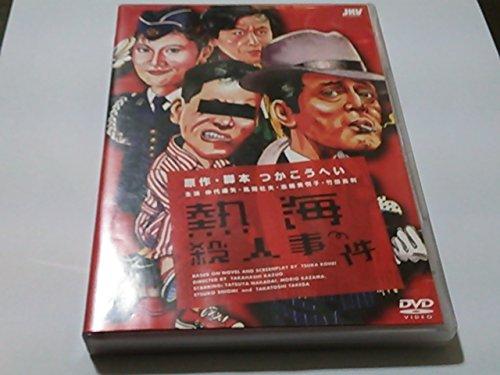 熱海殺人事件(1986)