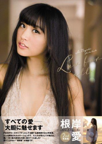 根岸愛写真集「Luv for all」 (TOKYO NEWS MOOK)