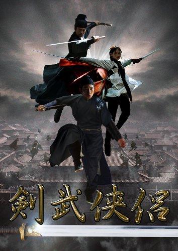 剣武侠侶 Detective:10 名苑の落日 [DVD]