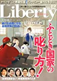 The Liberty (ザ・リバティ) 2012年 12月号 [雑誌]