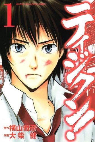 ティジクン!(1) (講談社コミックス)