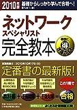 ネットワークスペシャリスト完全教本 2010年版
