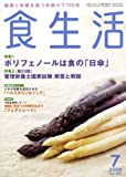 食生活 2008年 07月号 [雑誌]
