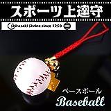 スポーツ上達お守り ベースボール 野球 根付タイプ 白崎八幡宮で祈願済みのお守り