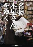 名物「本屋さん」をゆく (宝島SUGOI文庫)