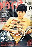 ダ・ヴィンチ 2010年 09月号 [雑誌]