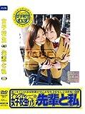 女子校生れず 先輩と私 (58) [DVD]