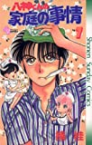 八神くんの家庭の事情(7) (少年サンデーコミックス)