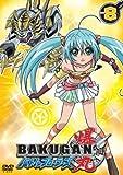 Image de 爆丸 バトルブローラーズ Vol.8 [DVD]