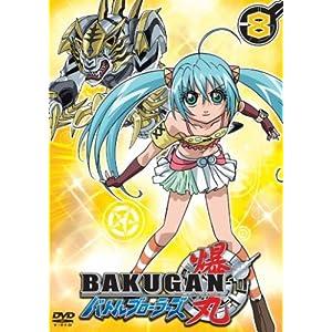 爆丸 バトルブローラーズ Vol.8 [DVD]