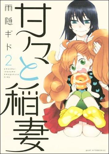 甘々と稲妻(2) (アフタヌーンKC)
