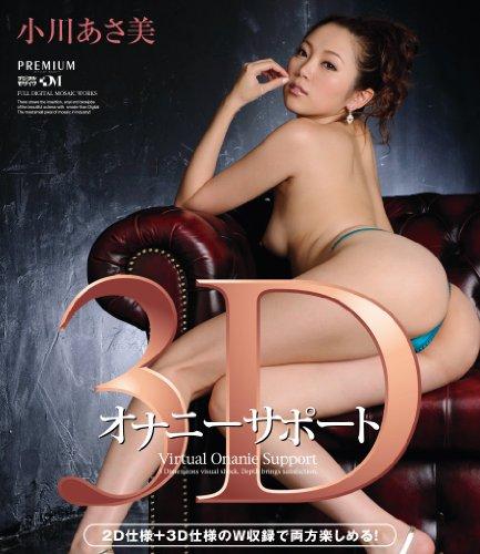 3Dオナニーサポート 小川あさ美 (ブルーレイディスク) プレミアム [Blu-ray]