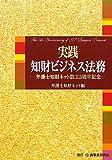 実践 知財ビジネス法務―弁護士知財ネット設立5周年記念
