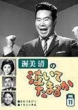 渥美清の泣いてたまるか VOL.11[DVD]