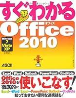 すぐわかる Office 2010 Windows7/ Vista/ XP 全対応