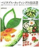 ベジタブル・カッティングの技法書: 各種ベジタブルのカット・盛り付け・選び方から、カラダKIREIレシピまで