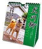 犬川柳(週めくり) 2011年 カレンダー