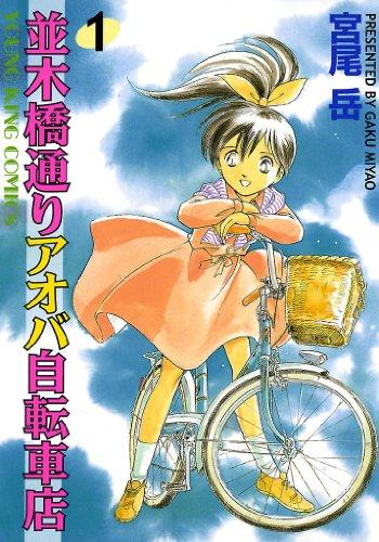 並木橋通りアオバ自転車店 1巻 (YKコミックス (945))