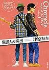 爛漫たる爛漫: クロニクル・アラウンド・ザ・クロック (新潮文庫)