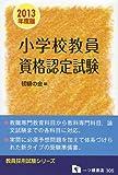 小学校教員資格認定試験 2013年度版 (教員採用試験シリーズ 305)