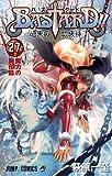 BASTARD!!-暗黒の破壊神-(27)(ジャンプコミックス) [コミック] / 萩原一至 (著); 集英社 (刊)