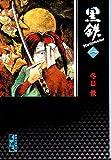 黒鉄(1) (講談社漫画文庫)