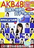 AKB48 NEWS日記2013 日本を、世界をガチで語ります。 (暮しの設計)