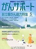がんサポート 2012年 05月号 [雑誌]
