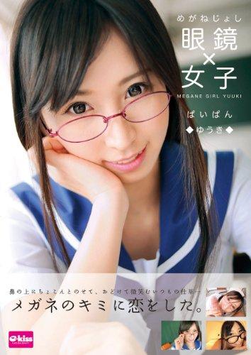 眼鏡×女子 ぱいぱん ゆうき [DVD]