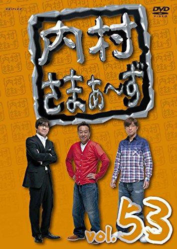 内村さまぁ~ず vol.53 [DVD]