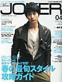 Men's JOKER (メンズ ジョーカー) 2013年 04月号 [雑誌]