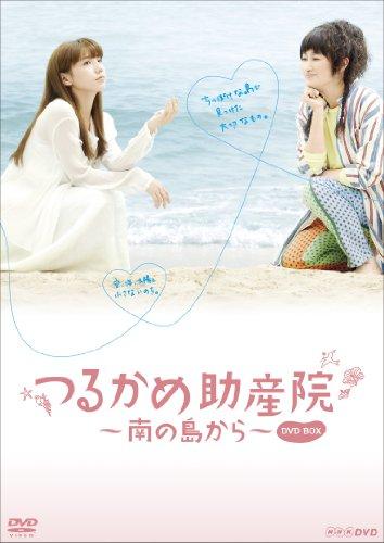 NHK DVD つるかめ助産院~南の島から~