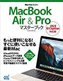 MacBook Air & Proマスターブック OS X El Capitan対応版 (Mac Fan Books)
